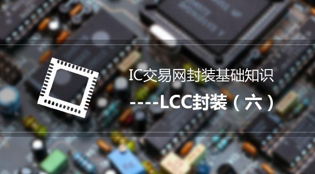 【icnet独家】集成电路封装基础知识----lcc封装